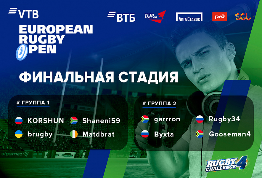 В финале VTB EUROPEAN RUGBY OPEN сыграют представители 4 стран